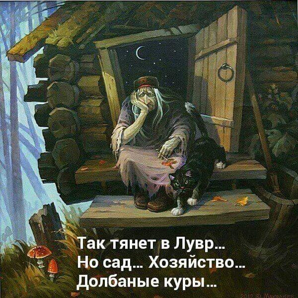Баба Яга Лувр Куры