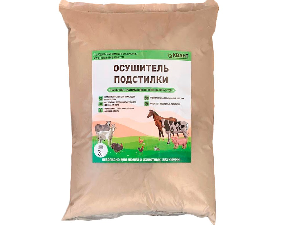 Осушитель подстилки для сельскохозяйственных животных и птиц.
