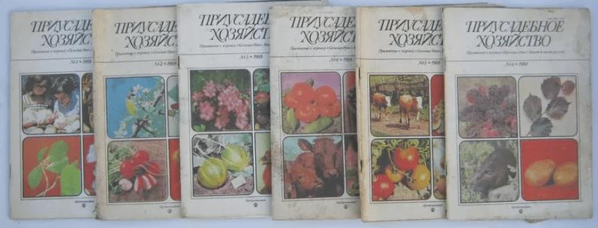 Старые журналы Приусадебное хозяйство.