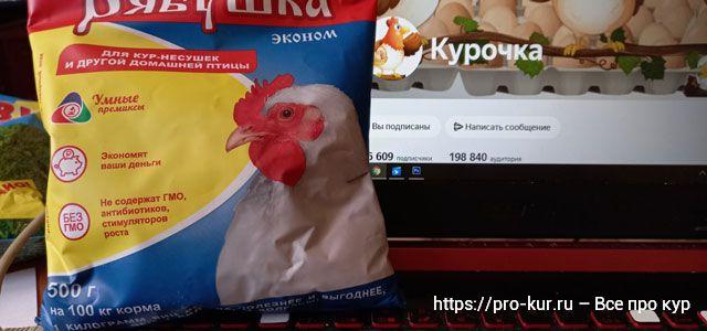 Премиксы для кур несушек, цыплят и бройлеров – виды и состав.