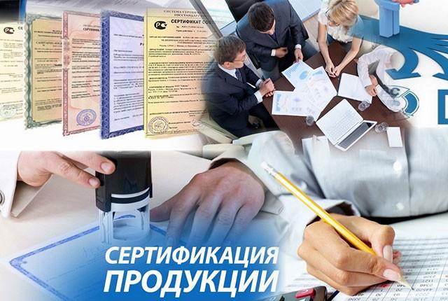 Сертификация продукции: когда и кем проводится.